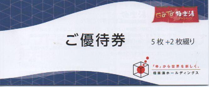 極楽湯 株主優待券 7枚+ソフトドリンク無料券 2枚 有効期限:2021年11月30日 普通郵便・ミニレター対応可_画像1