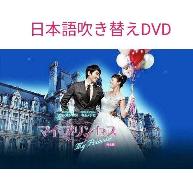 韓国ドラマ  マイプリンセス 日本語吹き替え付DVD