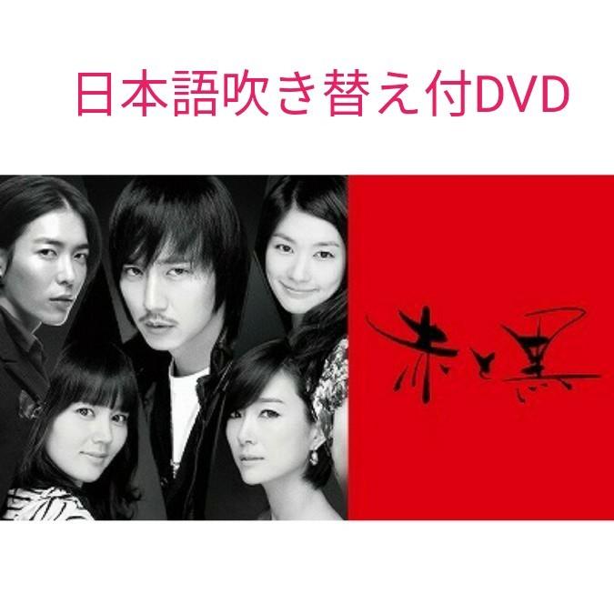 韓国ドラマ赤と黒 日本語吹き替え付DVD
