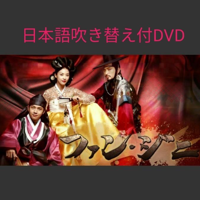 韓国ドラマ  ファン・ジニ 日本語吹き替え付DVD
