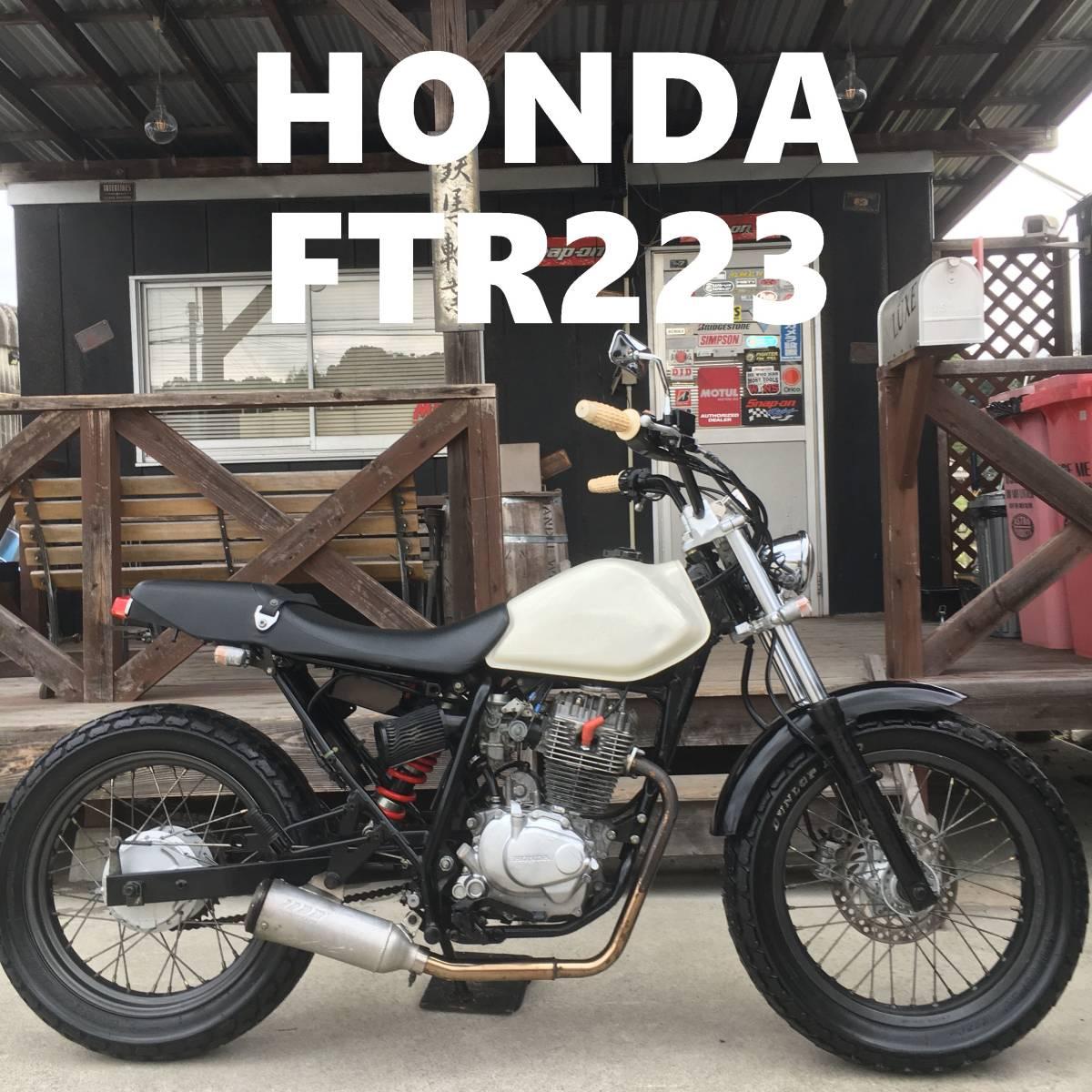 「ストリートバイクの定番! FTR223 MC34 ストリートトラッカーカスタム 社外パーツ多数 ホンダ 検: TW TR ボバー スカチューン ZXCV20484」の画像1