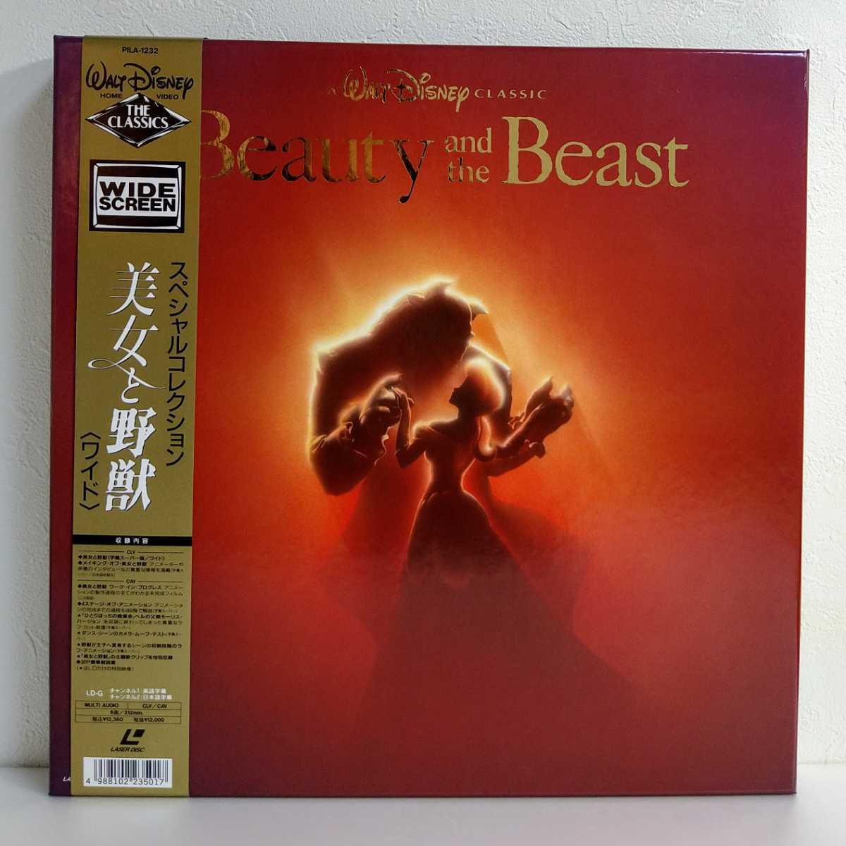 LD BOX 帯付 美品 スペシャルコレクション『美女と野獣』ワイド 3枚組 Walt Disney レーザーディスク