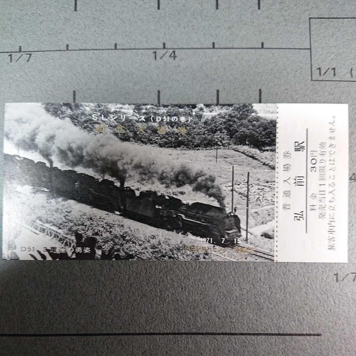 【記念入場券】SL D51 記念入場券 弘前駅_画像1