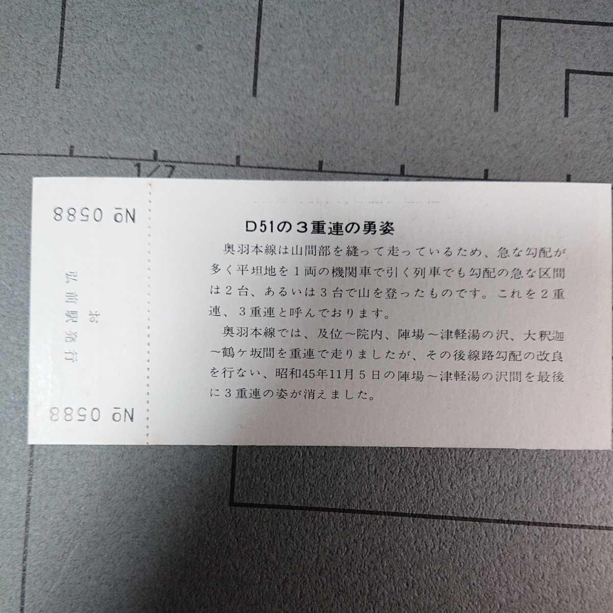 【記念入場券】SL D51 記念入場券 弘前駅_画像2