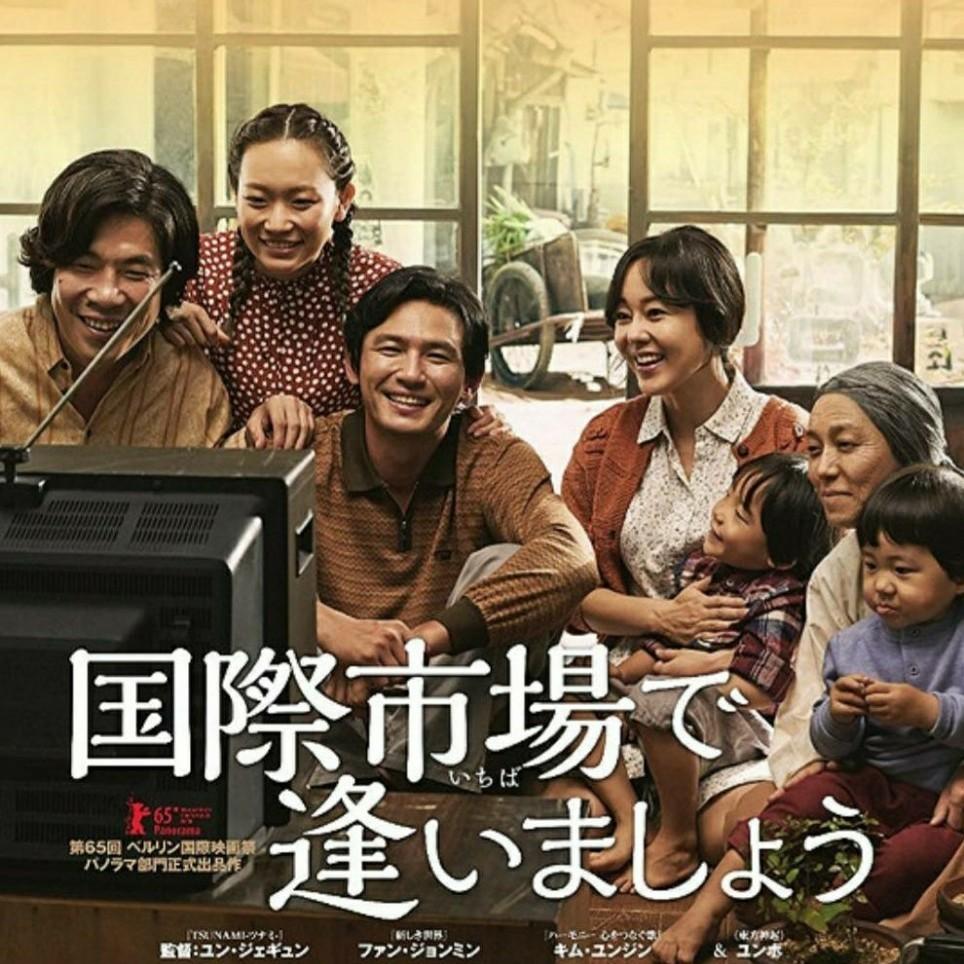 韓国映画 国際市場で逢いましょう DVD        日本語吹き替え有り
