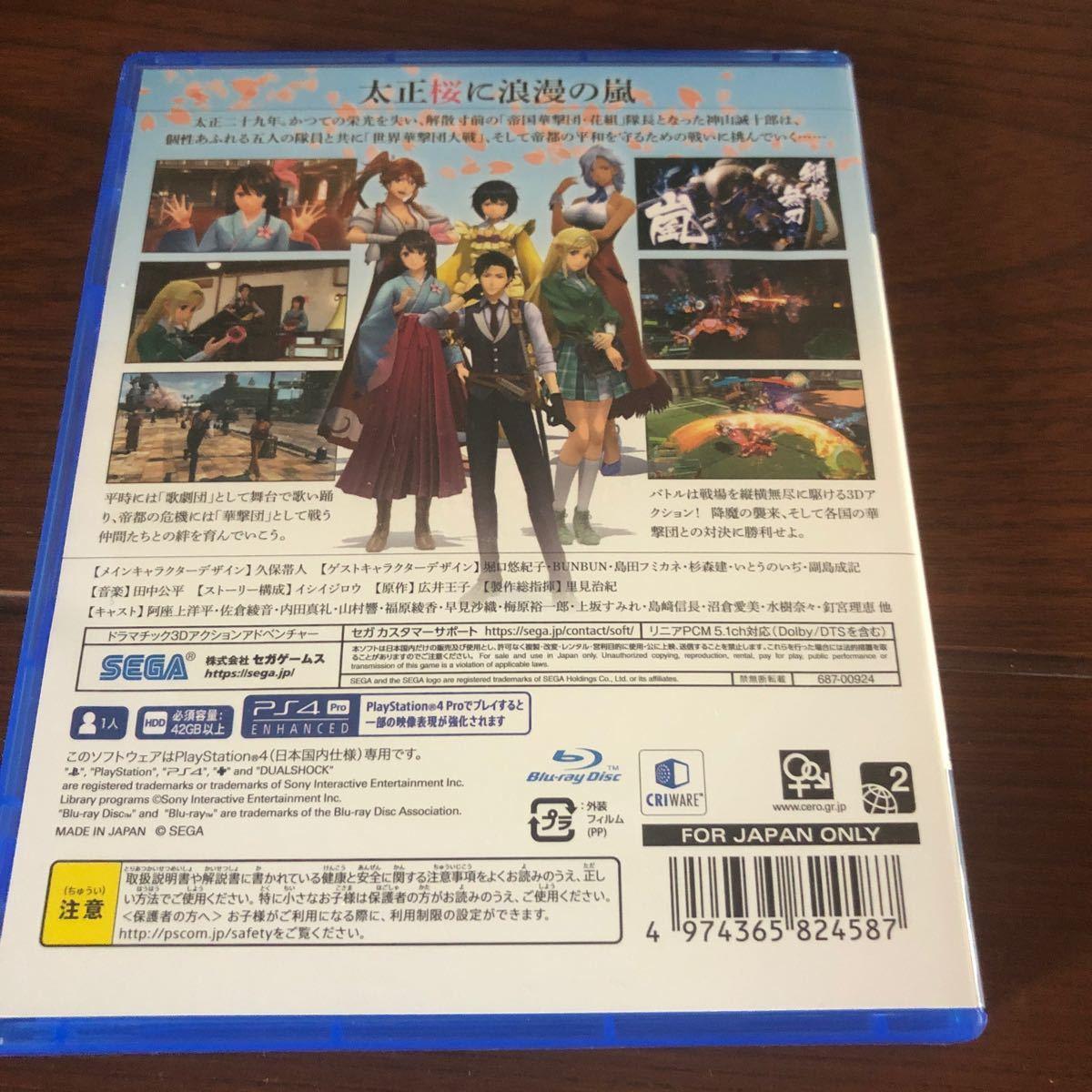 【PS4】 新サクラ大戦 [通常版]