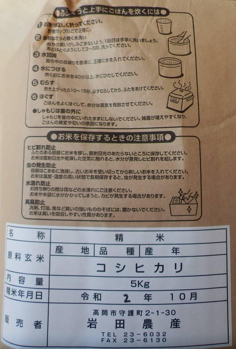 5kg★富山県産 コシヒカリ こしひかり 無洗米★(株)CKサンエツ 株主優待品_画像3