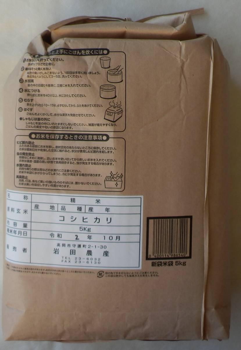 5kg★富山県産 コシヒカリ こしひかり 無洗米★(株)CKサンエツ 株主優待品_画像2