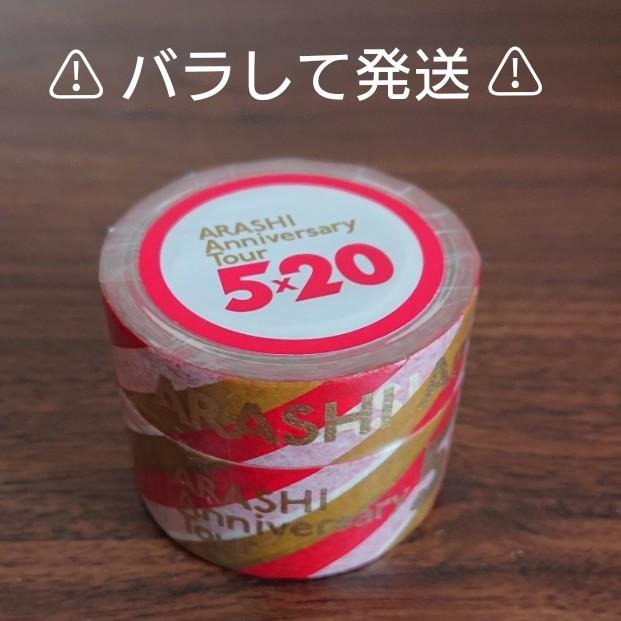 嵐 5×20ツアーグッズ マスキングテープ マステ 大野 櫻井 相葉 二宮 松本