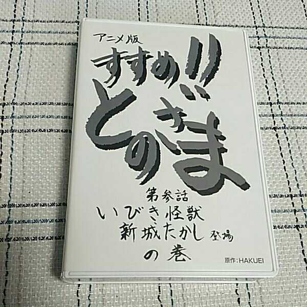 アニメ版 すすめ!! とのさま VHS 4本セット ペニシリン ハクエイ ビデオ HAKUEI PENICILLIN