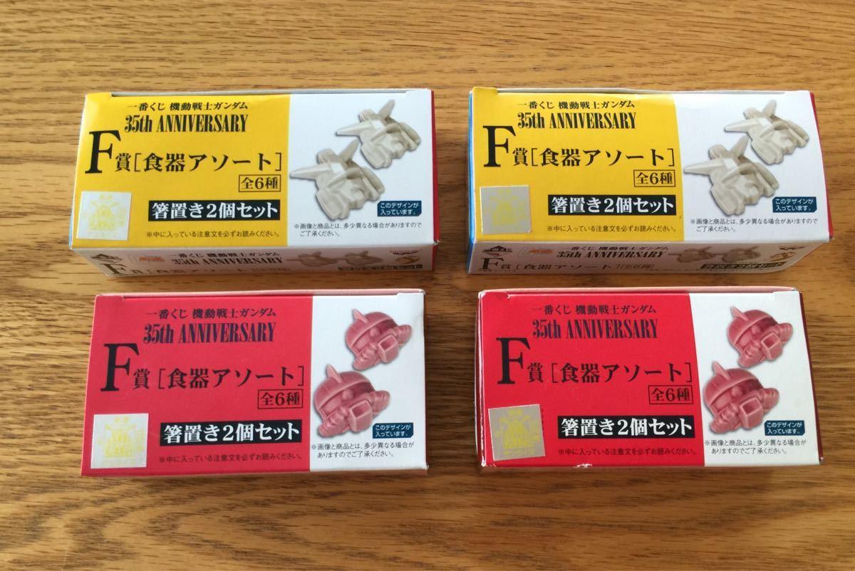 機動戦士ガンダム 35th F賞(箸置き)×4箱【新品・未使用】