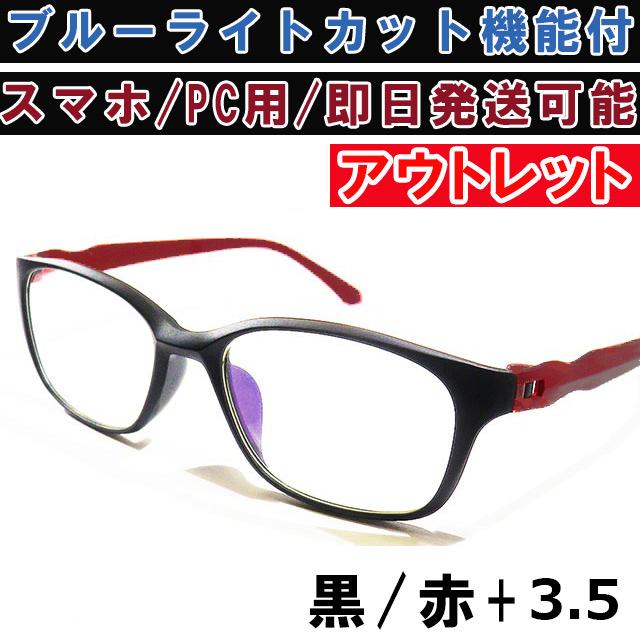 アウトレット リーディンググラス 老眼鏡 ツヤ消し 黒赤 3.5 ブルーライトカット PC スマホ シニアグラス メンズ レディース 軽い おしゃれ_画像1