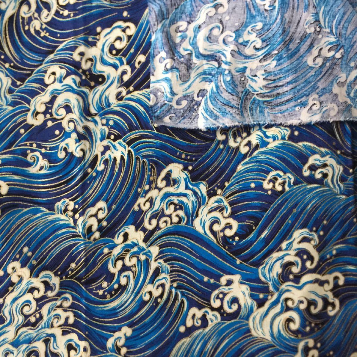 生地 ハギレ 和柄 波模様 花柄 50cm 金糸プリント ブルー