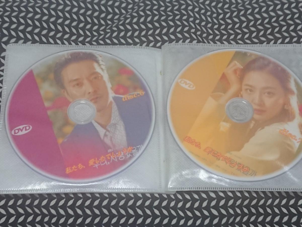 [韓国ドラマ] DVD  全話 私たち、恋してたのかな?