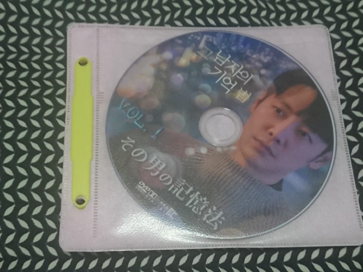 [韓国ドラマ] DVD  全話 その男の記憶法