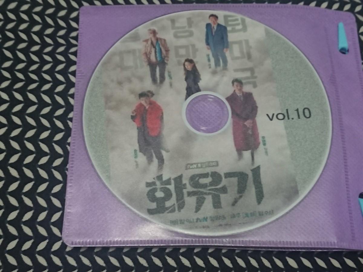 [韓国ドラマ] DVD  全話 花遊記