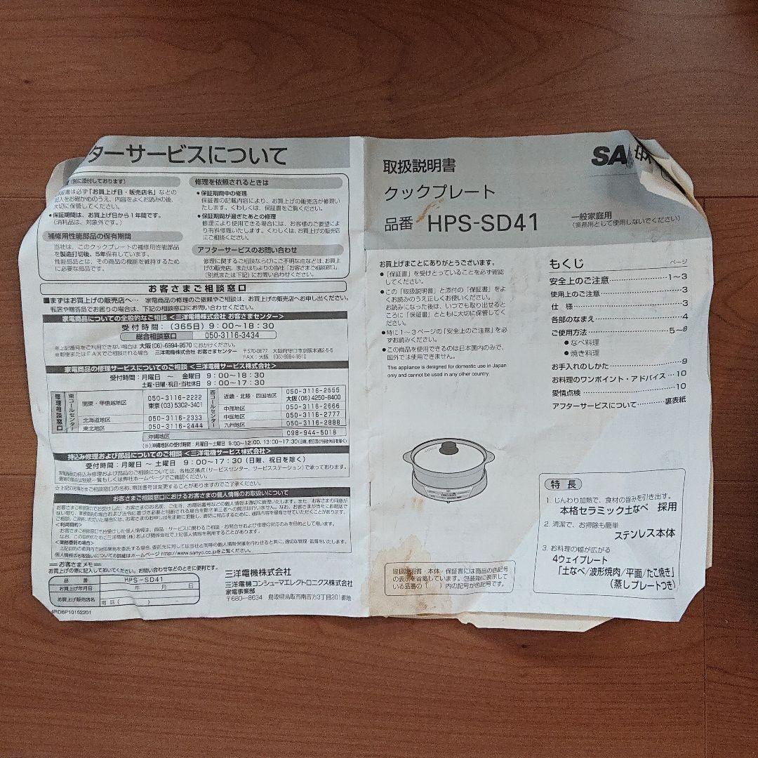 ホットプレート 土鍋・波形焼肉・平面・たこ焼きプレート  SANYO  中古