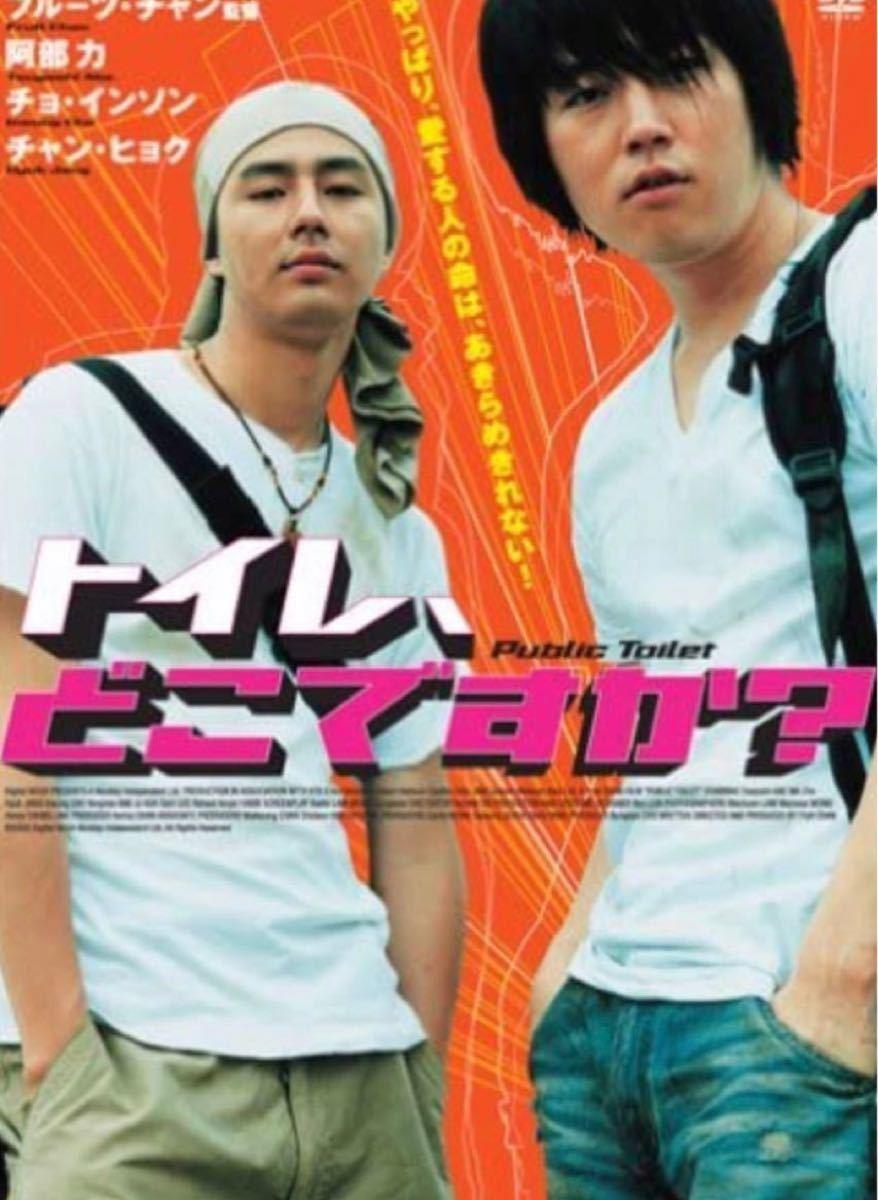 韓国映画 DVD トイレどこですか? チャンヒョク チヨインソン