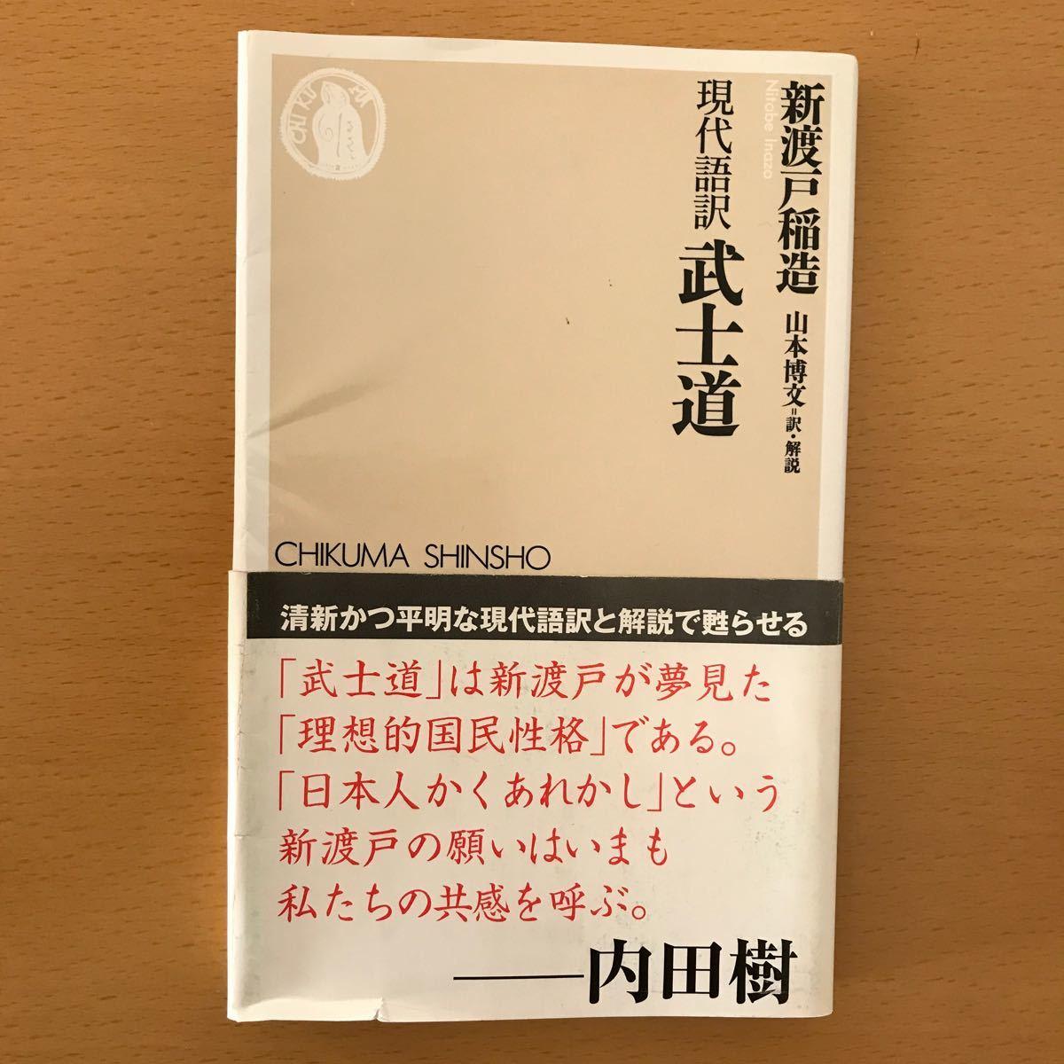 武士道  現代語訳