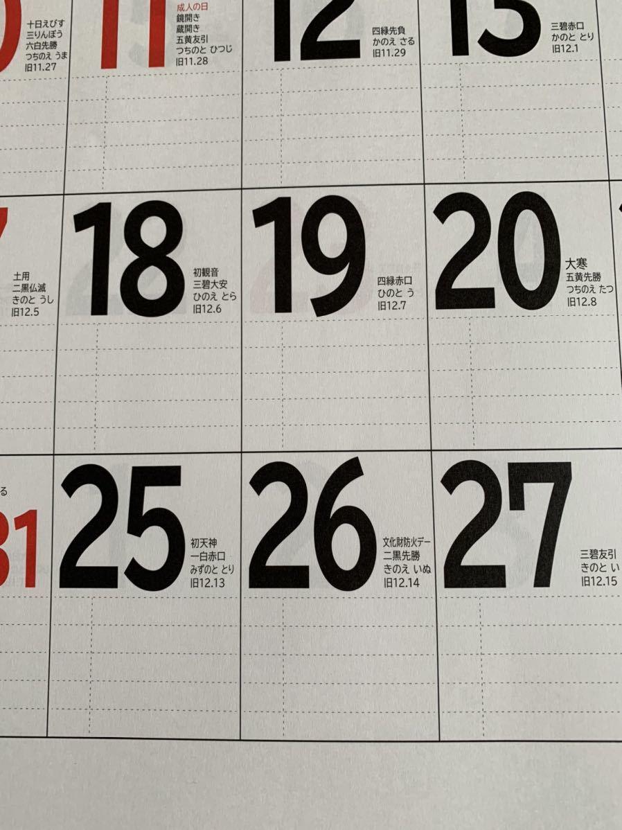 ☆読売新聞☆2021年☆壁掛けカレンダー☆令和3年☆六曜☆メモ欄☆_画像3