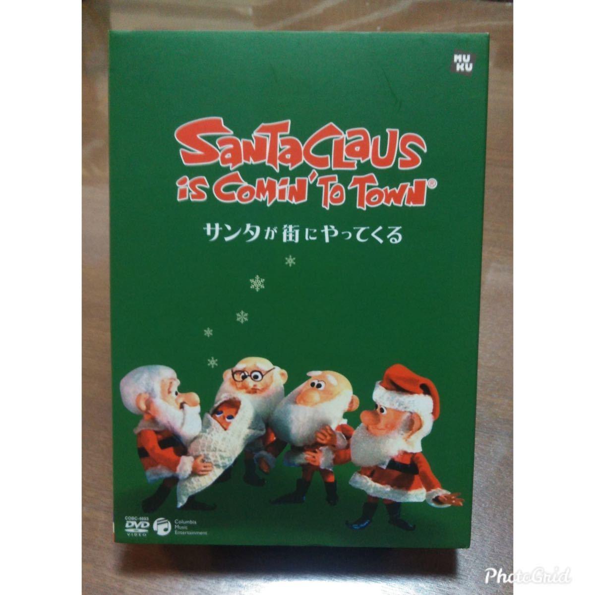 DVD  サンタが街にやってくる  クリスマス