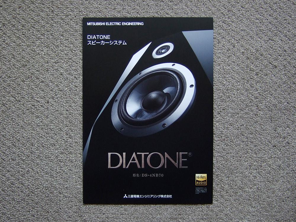 【カタログのみ】MITSUBISHI 2019.10 DIATONE DS-4NB70 検 ダイヤトーン スピーカー ハイレゾ_画像1