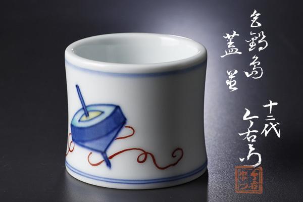 【古美味】十二代今泉今右衛門造 色鍋島蓋置 本人作品!茶道具 保証品 Y7tJ