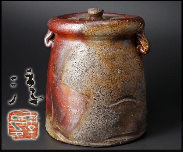 【古美味】人間国宝 伊勢崎淳造 備前水指 茶道具 保証品 WHe5