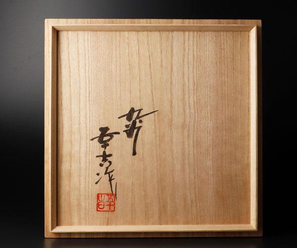 【古美味】二代浅蔵五十吉作 刻磁彩魚の和飾皿 茶道具 保証品 C9sB_画像6