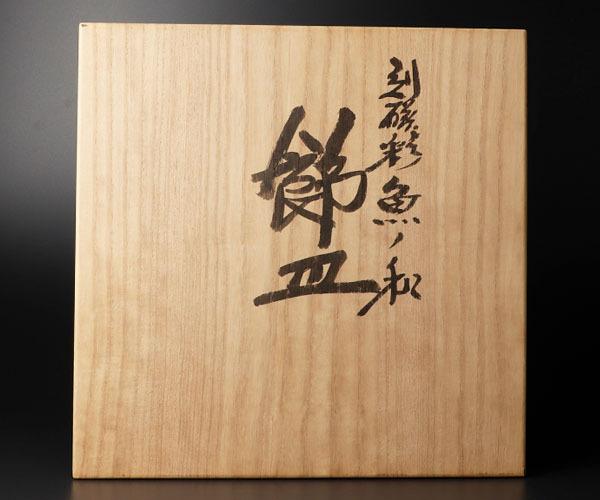 【古美味】二代浅蔵五十吉作 刻磁彩魚の和飾皿 茶道具 保証品 C9sB_画像5