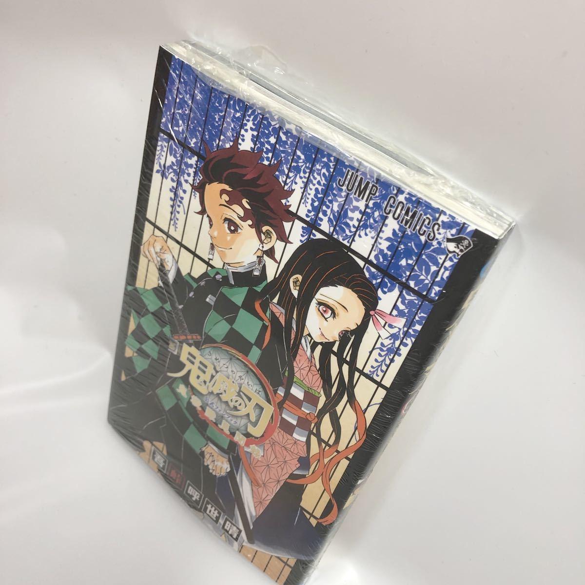 【ナツコミ特典付き】 鬼滅の刃公式ファンブック 鬼殺隊見聞録
