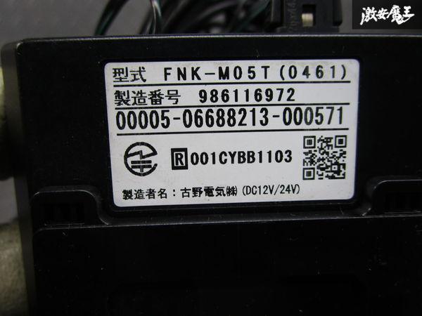 保証付 FURUNO フルノ 古野電気 ETC 車載機 アンテナ分離型 FNK-M05T 0461 動作確認済み 即納_画像5