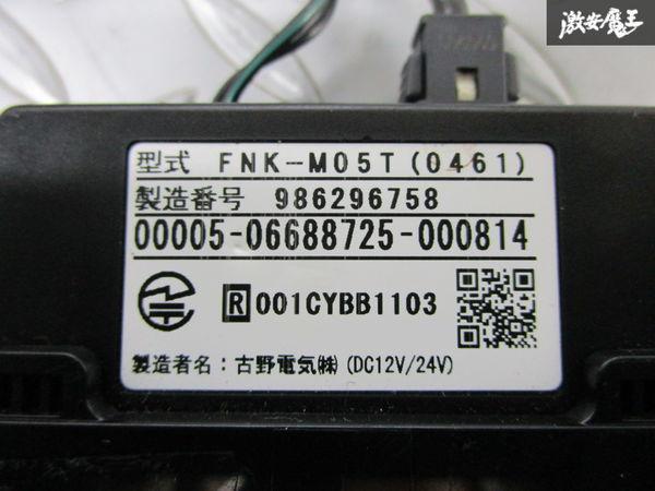 保証付 FURUNO 古野電気 ETC アンテナ分離型 FNK-M05T 動作OK 即納_画像5