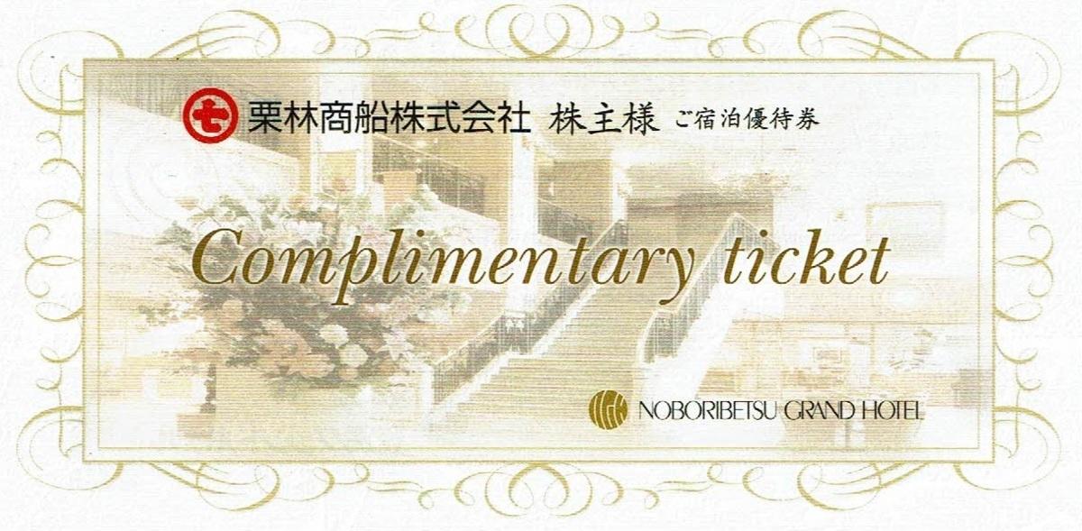 Noboriben Grand Hotel Kuribayashi Shareholder Accommodation