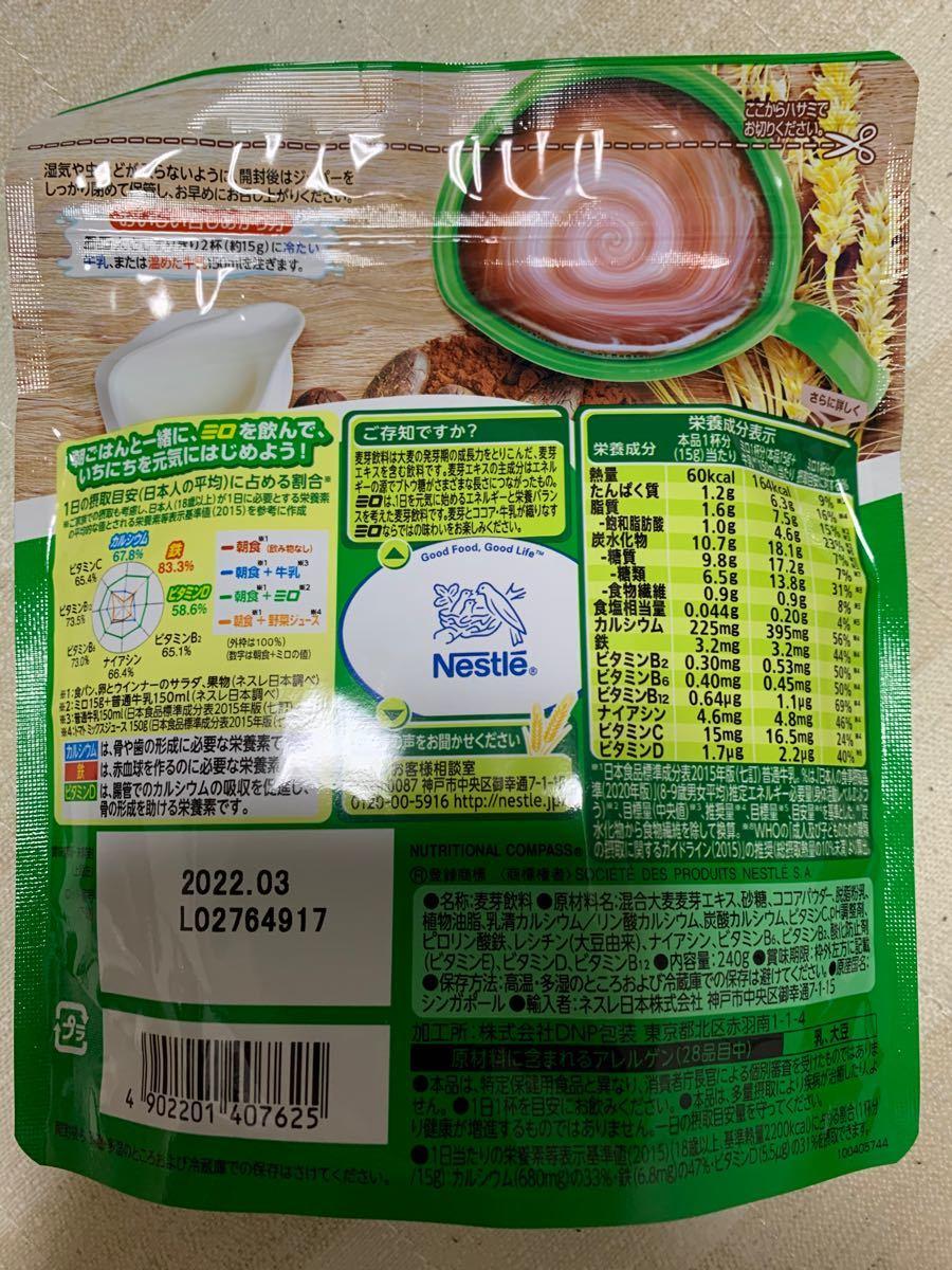 ネスレ日本 ネスレ ミロ オリジナル 240g袋×2袋