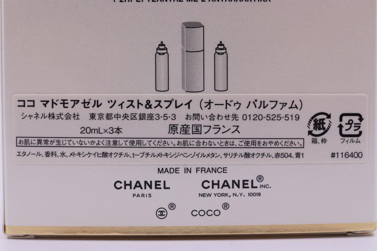 【美品】 CHANEL シャネル ココ マドモアゼル TWIST & SPRAY Parfum パルファム 3点 まとめ セット 20ml 【ほぼ未使用】 1円~_画像9
