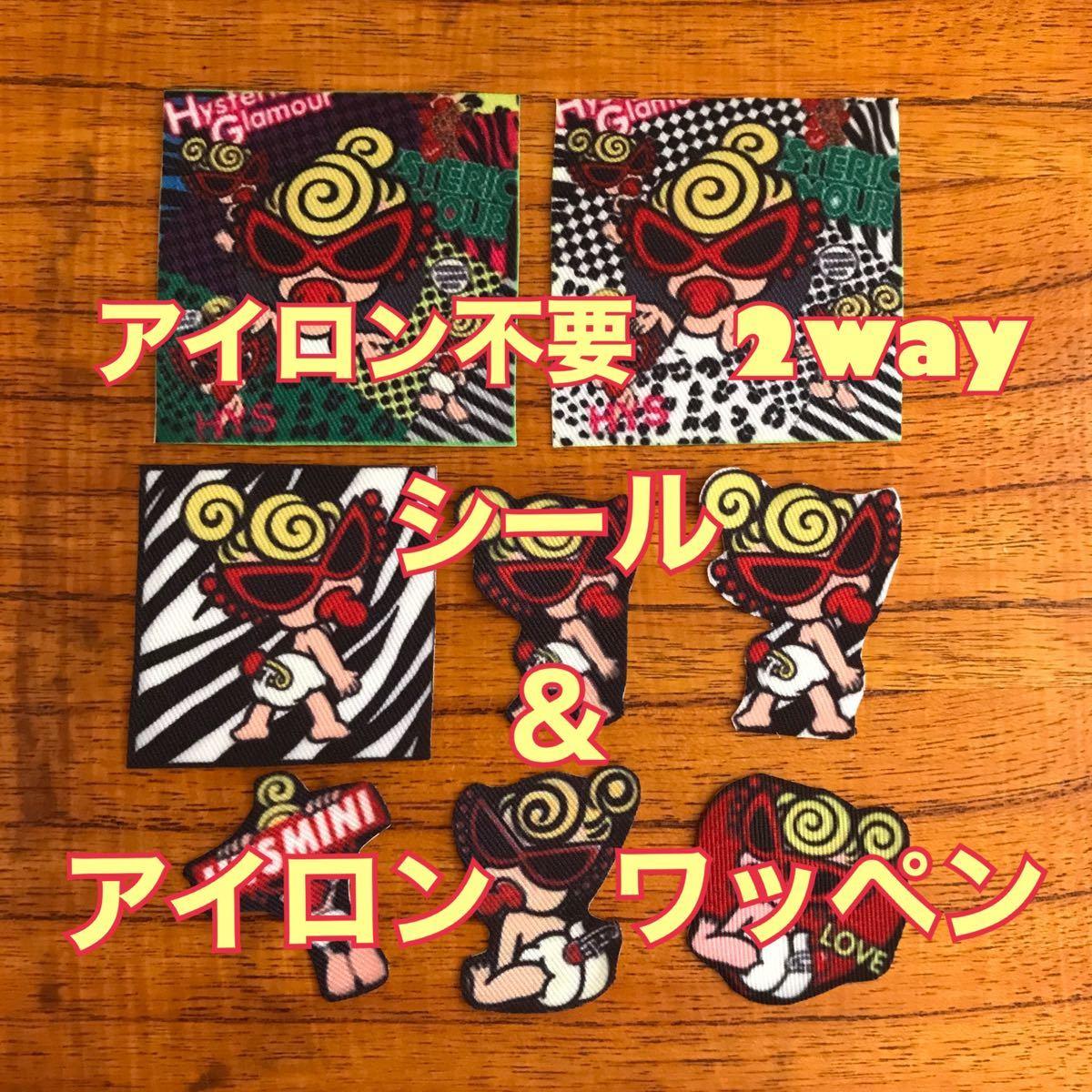 【ヒスミニ】8枚セット ヒスミニ アイロンワッペン シールタイプ ステッカー