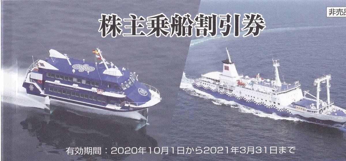 【送料込み】東海汽船 株主乗船割引券 6枚_画像1