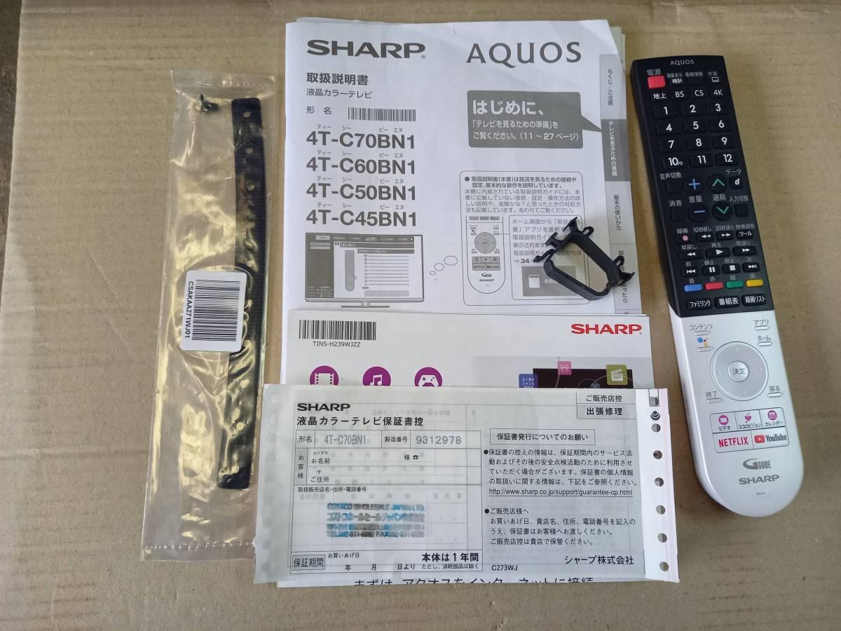 福岡発~ 保証書付 2019年 SHARP AQUOS 4T-C70BN1 70インチ 4Kチューナー内蔵 AQUOS Android _画像3