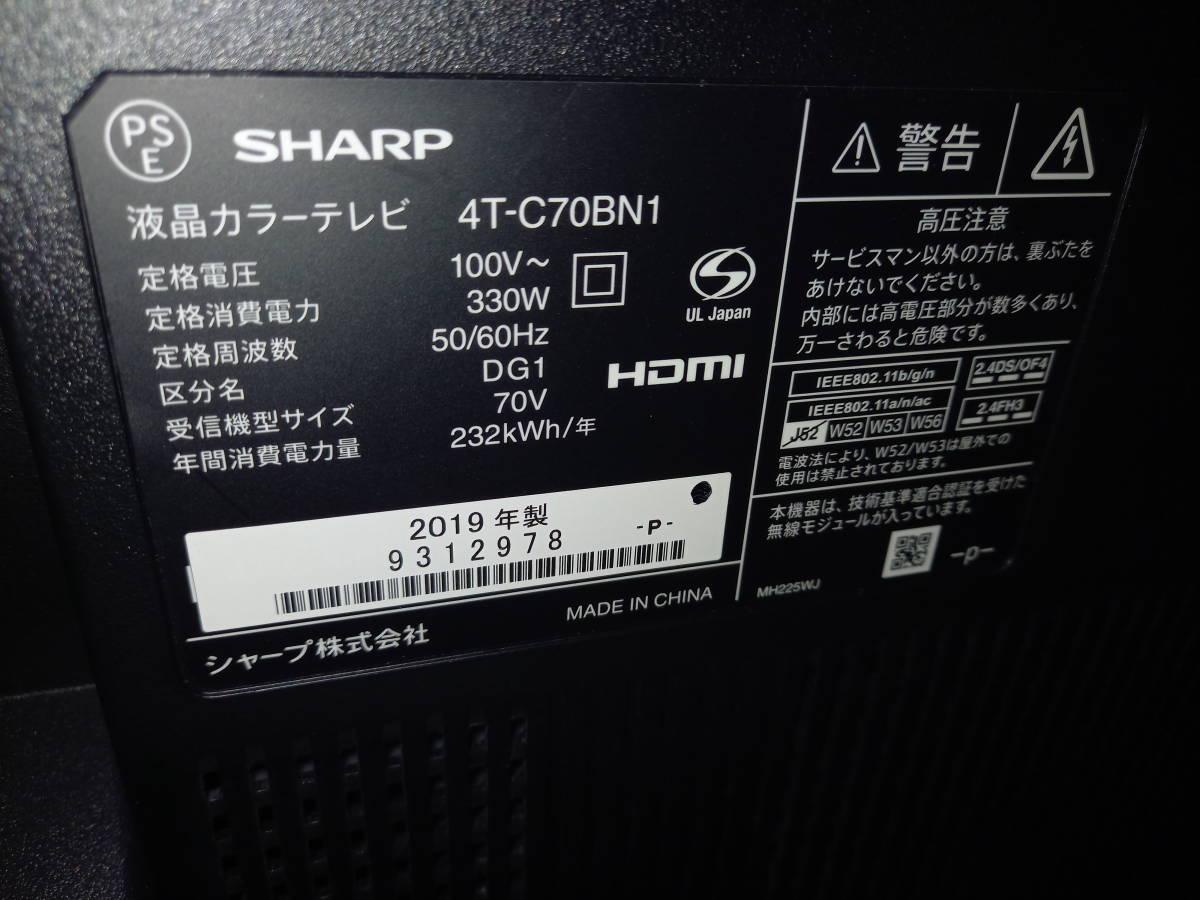 福岡発~ 保証書付 2019年 SHARP AQUOS 4T-C70BN1 70インチ 4Kチューナー内蔵 AQUOS Android _画像4