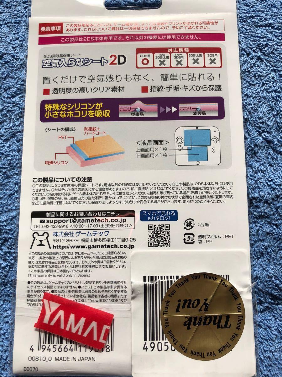 ニンテンドー2DS 保護フィルム