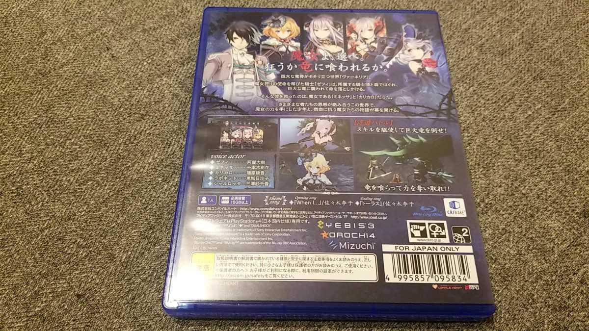 PS4ソフト 竜星のヴァルニール