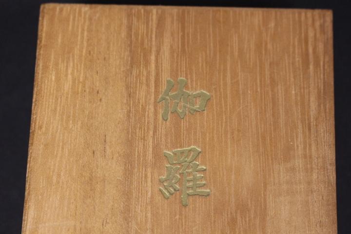 m-7600 松栄堂 香木 伽羅 約11g 香道 聞香用 共箱_画像3