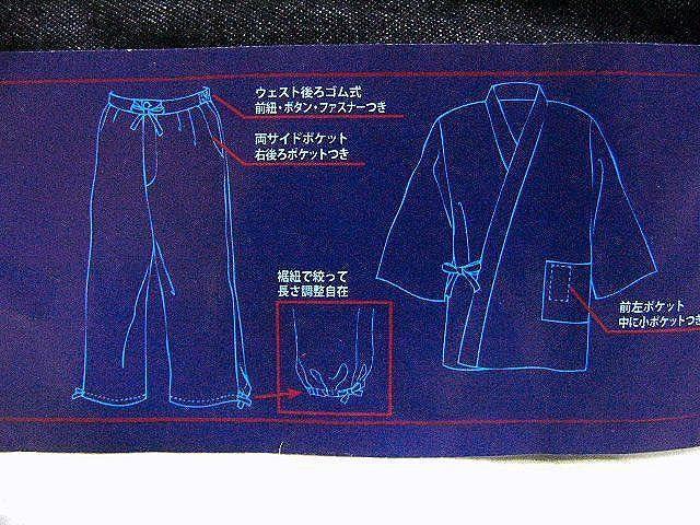 わけあり品 デニム生地の作務衣 Lサイズ 未使用品_画像10