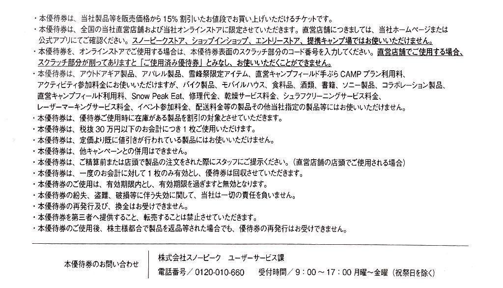 株主優待 スノーピーク snow peak_画像2