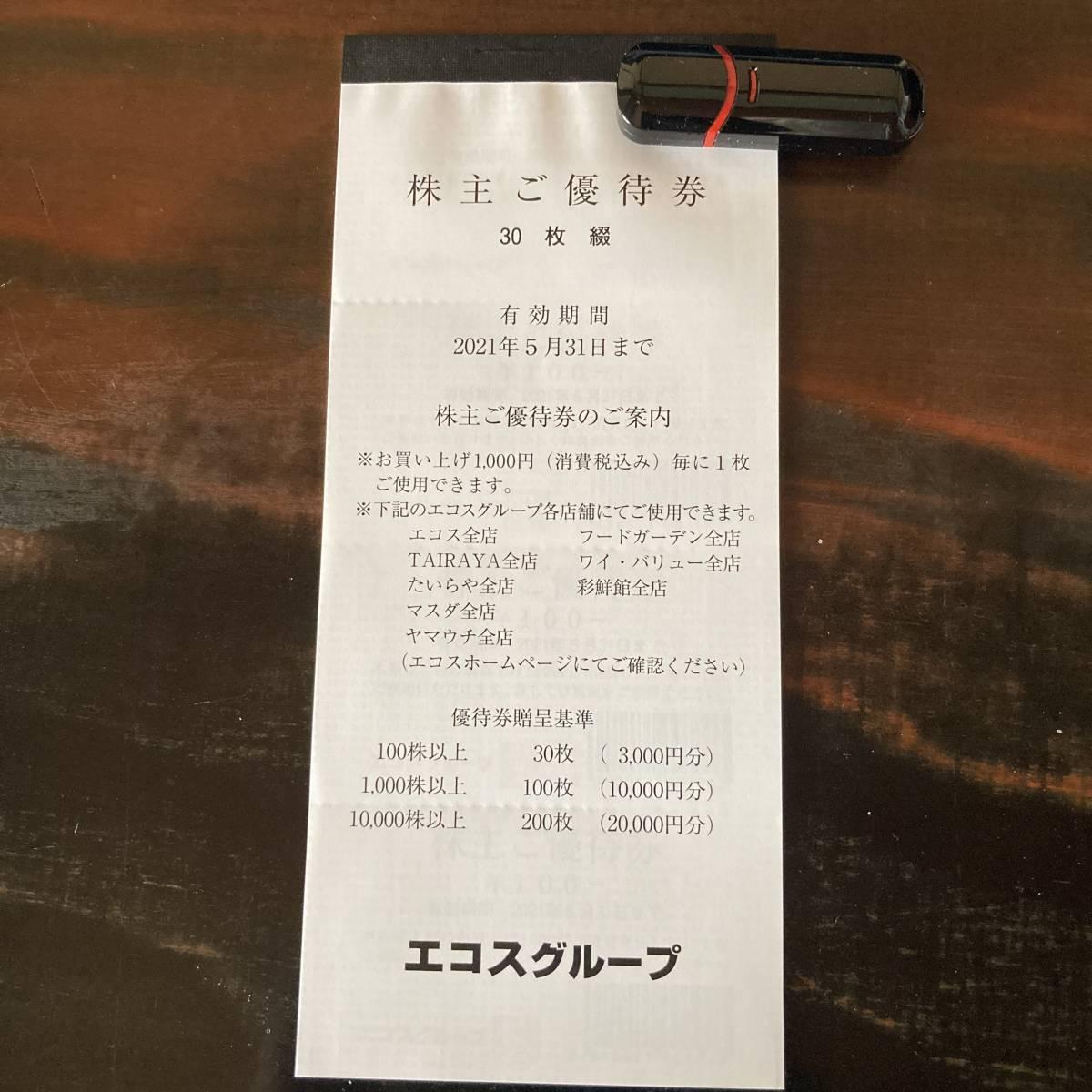 エコスグループ 株主優待券 3000円分 2021年5月31日まで_画像1