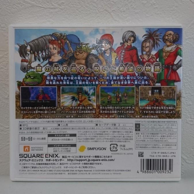 ドラゴンクエスト8 3DS ドラゴンクエスト
