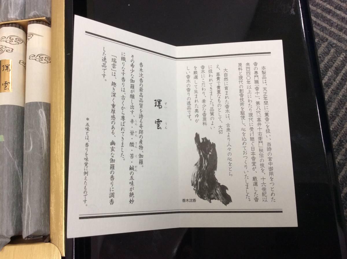 #9817 日本香堂 瑞雲 塗箱 短寸 10入 お線香 お香 一つ開封済み 保管品 現状品_画像4