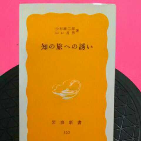 開運招福!★ねこまんま堂★A11★まとめお得★ 知の旅への誘い_画像1