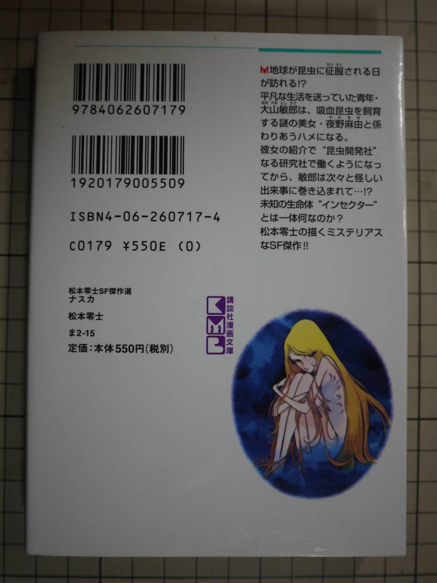 中古品 松本零士 ナスカ SF傑作選 講談社漫画文庫_画像2